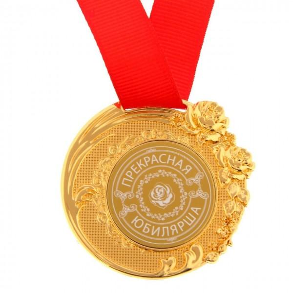 """Медаль на картонной подложке """"Прекрасная юбилярша"""" в Краснодаре"""