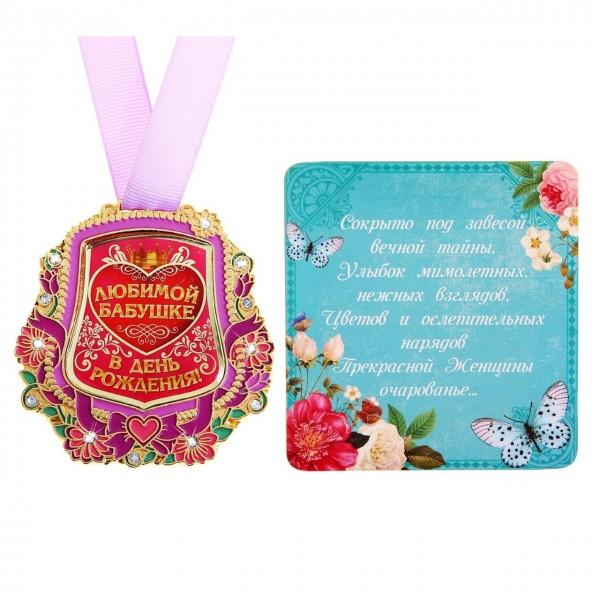 """Медаль в фиолетовой картонной коробке """"Любимой бабушке в день рождения в Краснодаре"""