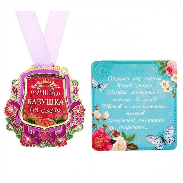 """Медаль в фиолетовой картонной коробке """"Лучшая бабушка на свете"""" в Краснодаре"""