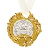 """Медаль свадебная в подарочной открытке """"С Днем Свадьбы"""" в Краснодаре"""