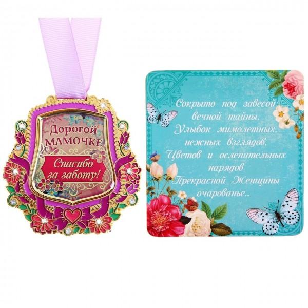 """Медаль в фиолетовой картонной коробке """"Дорогой мамочке"""" в Краснодаре"""
