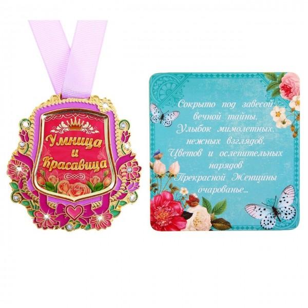 """Медаль в фиолетовой картонной коробке """"Умница и красавица"""" в Краснодаре"""