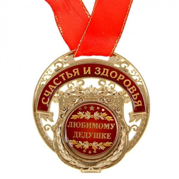 """Медаль в картонной коробке """"Любимому дедушке"""" в Краснодаре"""