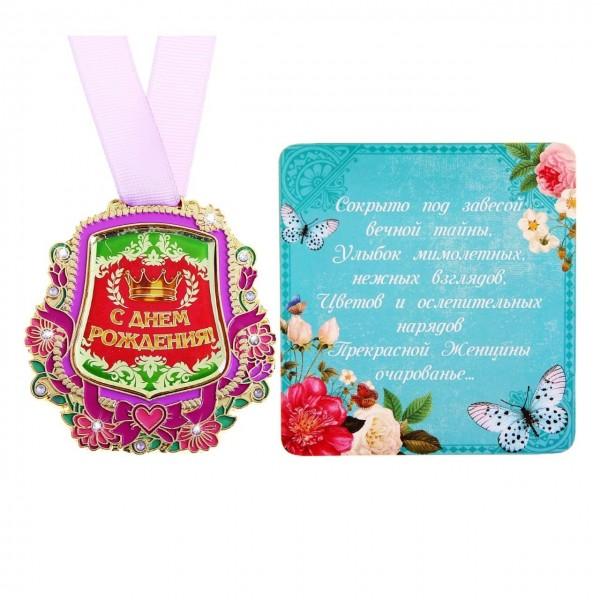 """Медаль в фиолетовой картонной коробке """"С Днем рождения"""" в Краснодаре"""