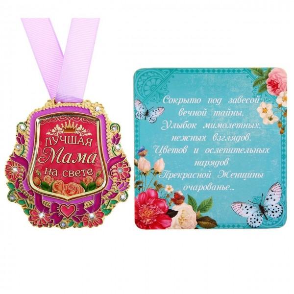 """Медаль в фиолетовой картонной коробке """"Лучшая мама на свете"""" в Краснодаре"""