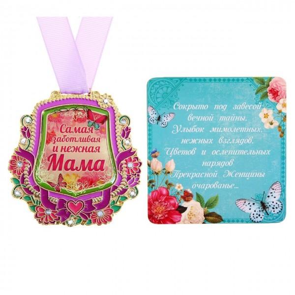 """Медаль в фиолетовой картонной коробке """"Самая заботливая и нежная мама"""" в Краснодаре"""