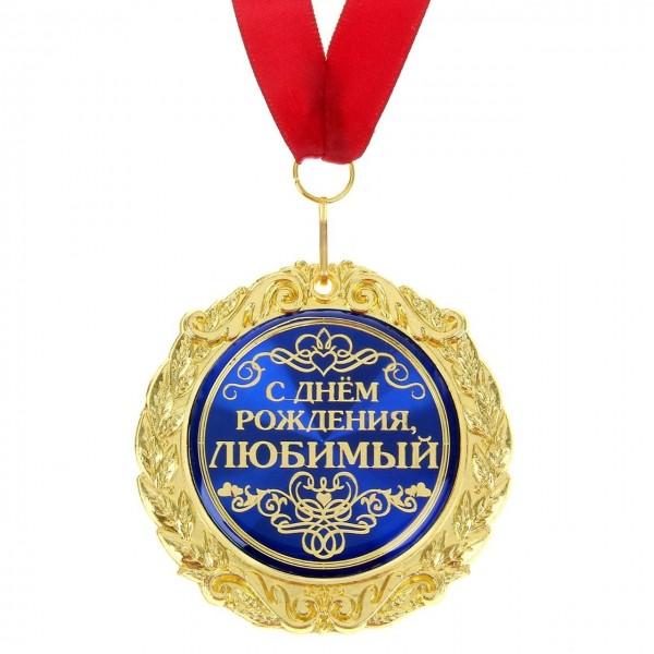 """Медаль в подарочной открытке """"С днем рождения, Любимый"""" в Краснодаре"""
