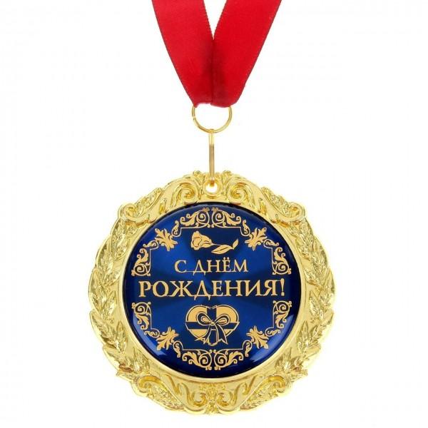 """Медаль в подарочной открытке """"С днем рождения"""" в Краснодаре"""