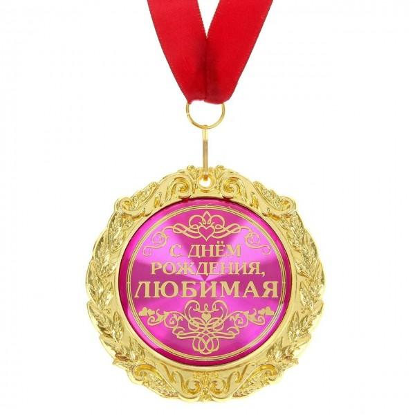 """Медаль в подарочной открытке """"С днем рождения, Любимая"""" в Краснодаре"""