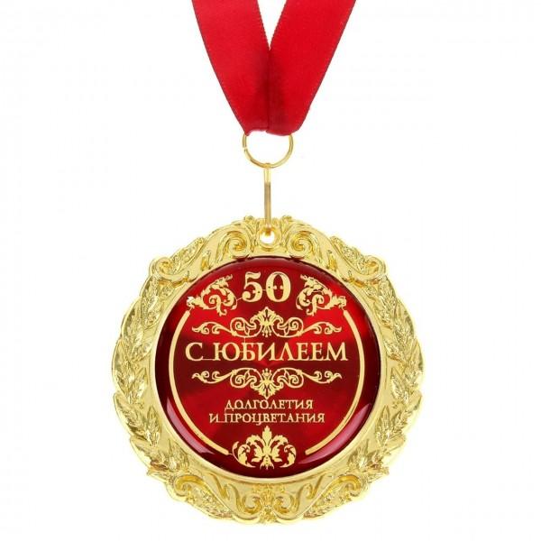 """Медаль в подарочной открытке """"С юбилеем 50"""" в Краснодаре"""