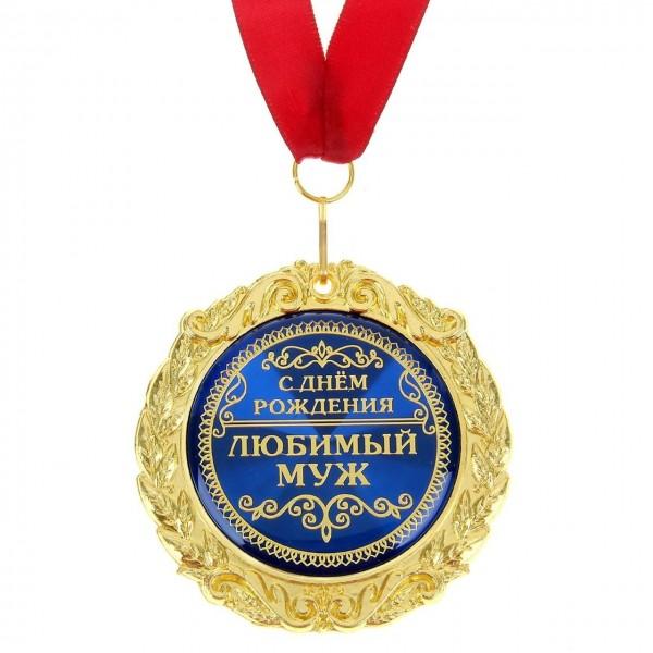 """Медаль в подарочной открытке """"С днем рождения, Любимый муж"""" в Краснодаре"""