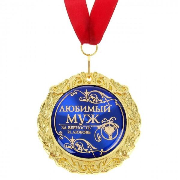 """Медаль в подарочной открытке """"Любимый муж"""" в Краснодаре"""