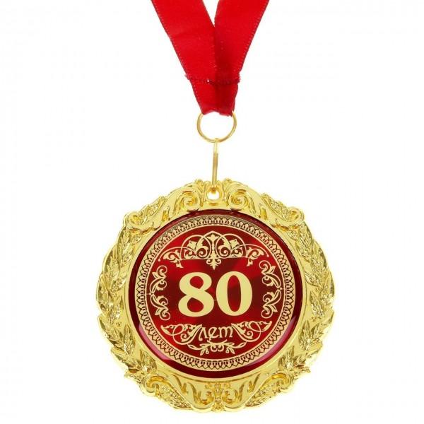 """Медаль в подарочной открытке """"80 лет"""" в Краснодаре"""