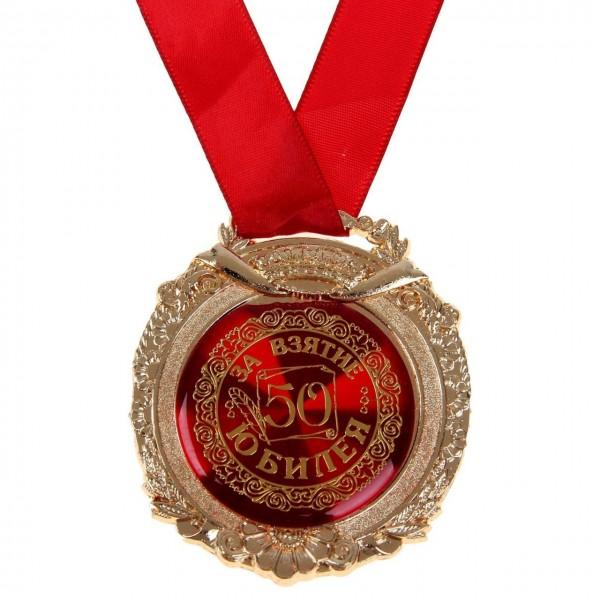 """Медаль в бархатной коробке """"За взятие юбилея 50"""" в Краснодаре"""