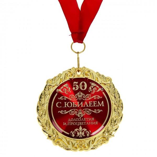 """Медаль в бархатной коробке """"С юбилеем 50"""" в Краснодаре"""
