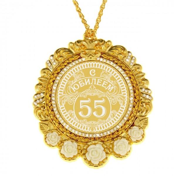 """Медаль со стразами и цветами в подарочной открытке """"С Юбилеем 55"""""""