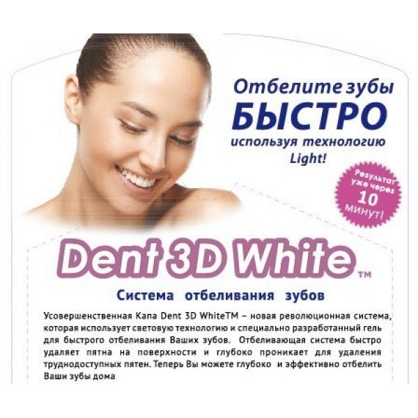Отбеливатель зубов Dent 3D White в Краснодаре