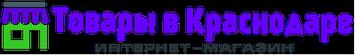 Интернет-магазин товаров в Краснодаре